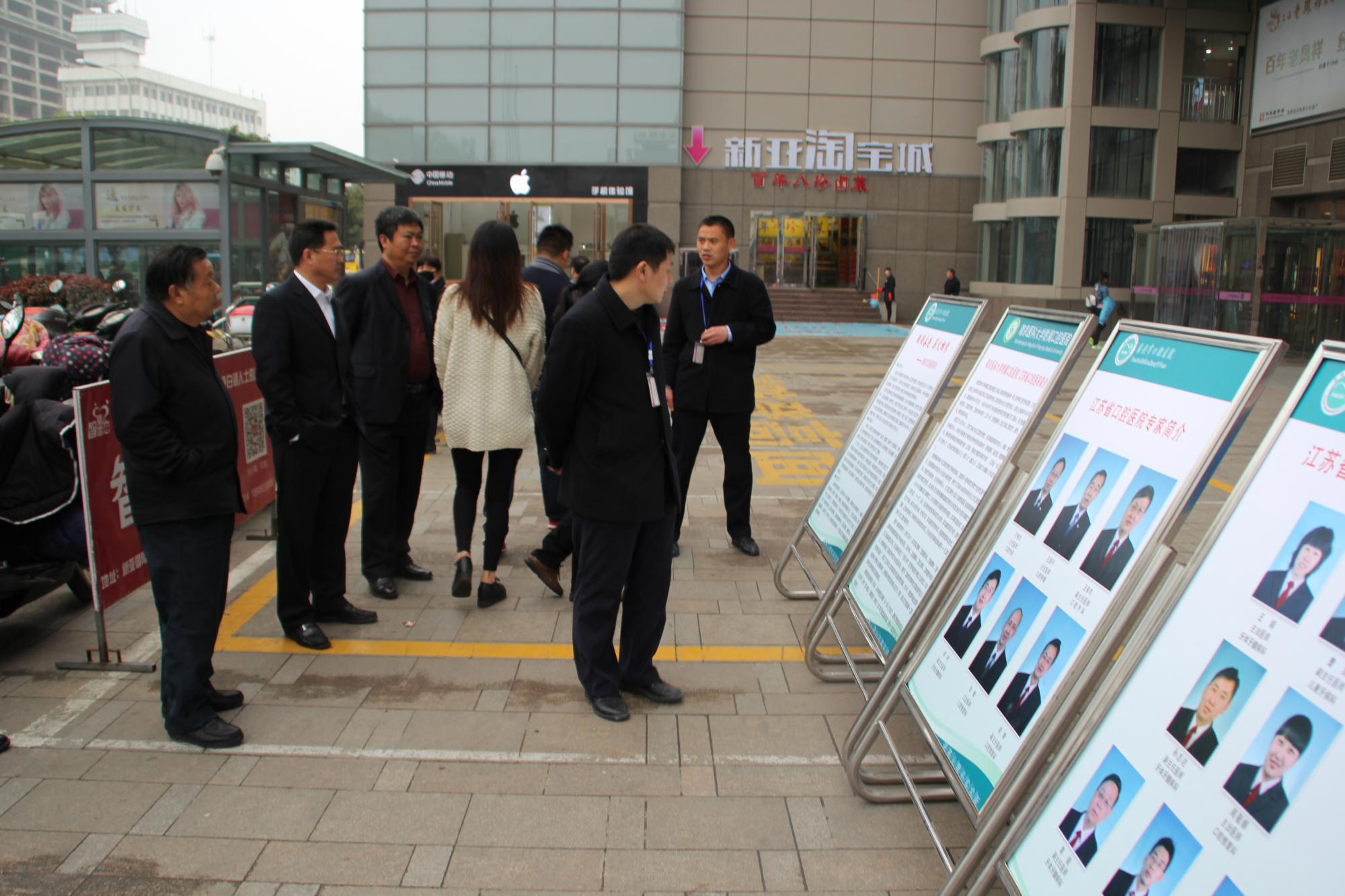 北京第一口腔医院门诊部宣传展板